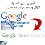 آموزش سرچ کنسول  گوگل وب مستر نسخه جدید   Search Console