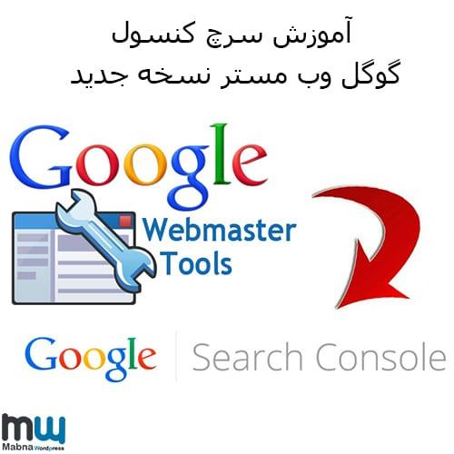 آموزش سرچ کنسول |گوگل وب مستر نسخه جدید | Search Console