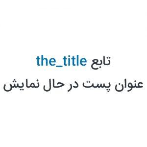 تابع the_title عنوان پست در حال نمایش| the_title() | Function