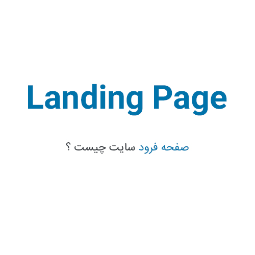 صفحه فرود یا Landing Page چیست؟