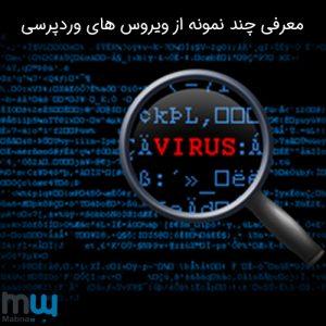 معرفی چند نمونه از ویروس های وردپرسی
