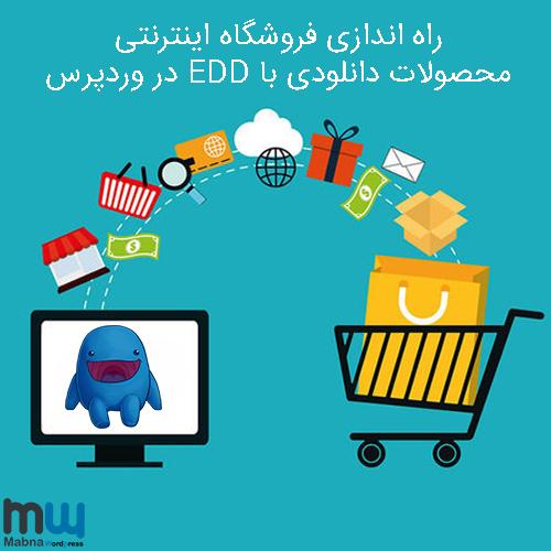 آموزش راه اندازی فروشگاه اینترنتی محصولات دانلودی با EDD در وردپرس