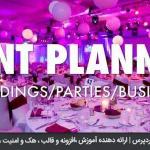 قالب وردپرس Event Planners