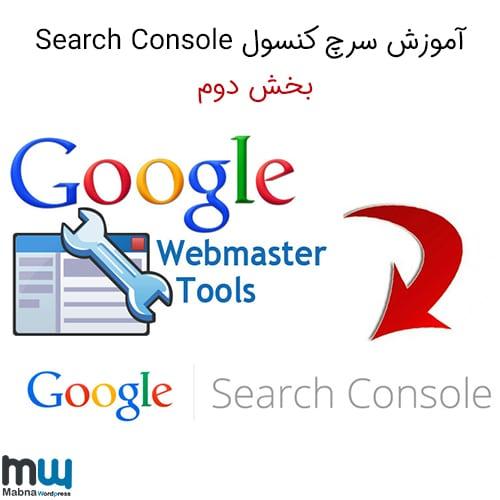 آموزش سرچ کنسول | بخش دوم | Search Console