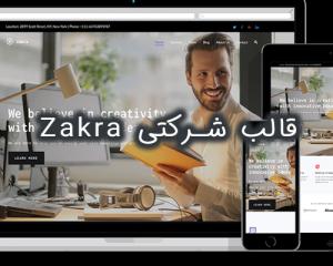 قالب شرکتی Zakra