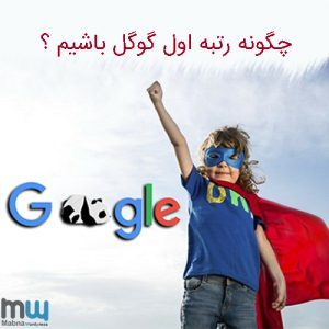 چگونه رتبه اول گوگل باشیم ؟
