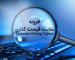 افزونه مقایسه قیمت گذاری Compare Pricing Tables