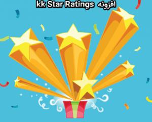 امتیاز دهی با افزونه kk Star Ratings
