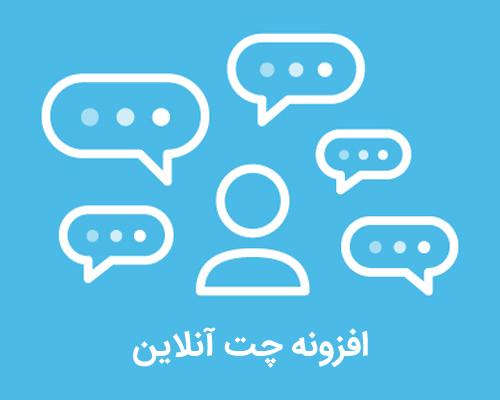 ساخت قابلیت پشتیبانی در سایت با افزونه چت آنلاین