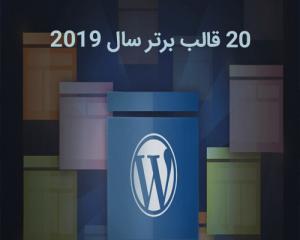 ۲۰ قالب وردپرس برتر سال ۲۰۱۹