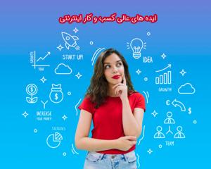 ایده های عالی کسب و کار اینترنتی در ایران