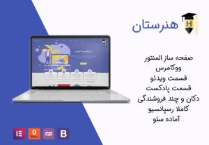 معرفی بهترین قالب آموزشی وردپرس فارسی ۲۰۱۹