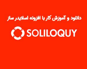 ساخت اسلایدر واکنشگرا با Soliloquy در وردپرس