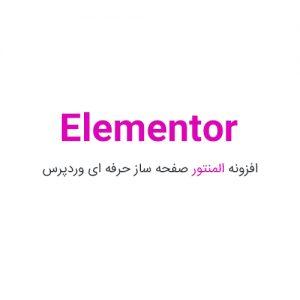 افزونه المنتور | Elementor Pro