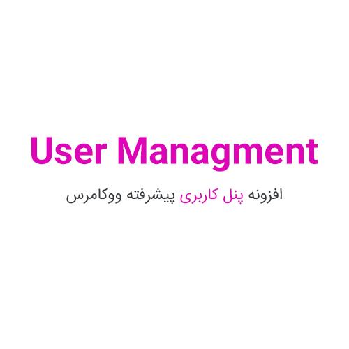 افزونه User Management سیستم مدیریت کاربران