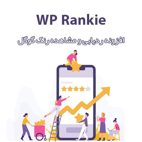افزونه WP Rankie – افزونه ردیابی و مشاهده رنک گوگل
