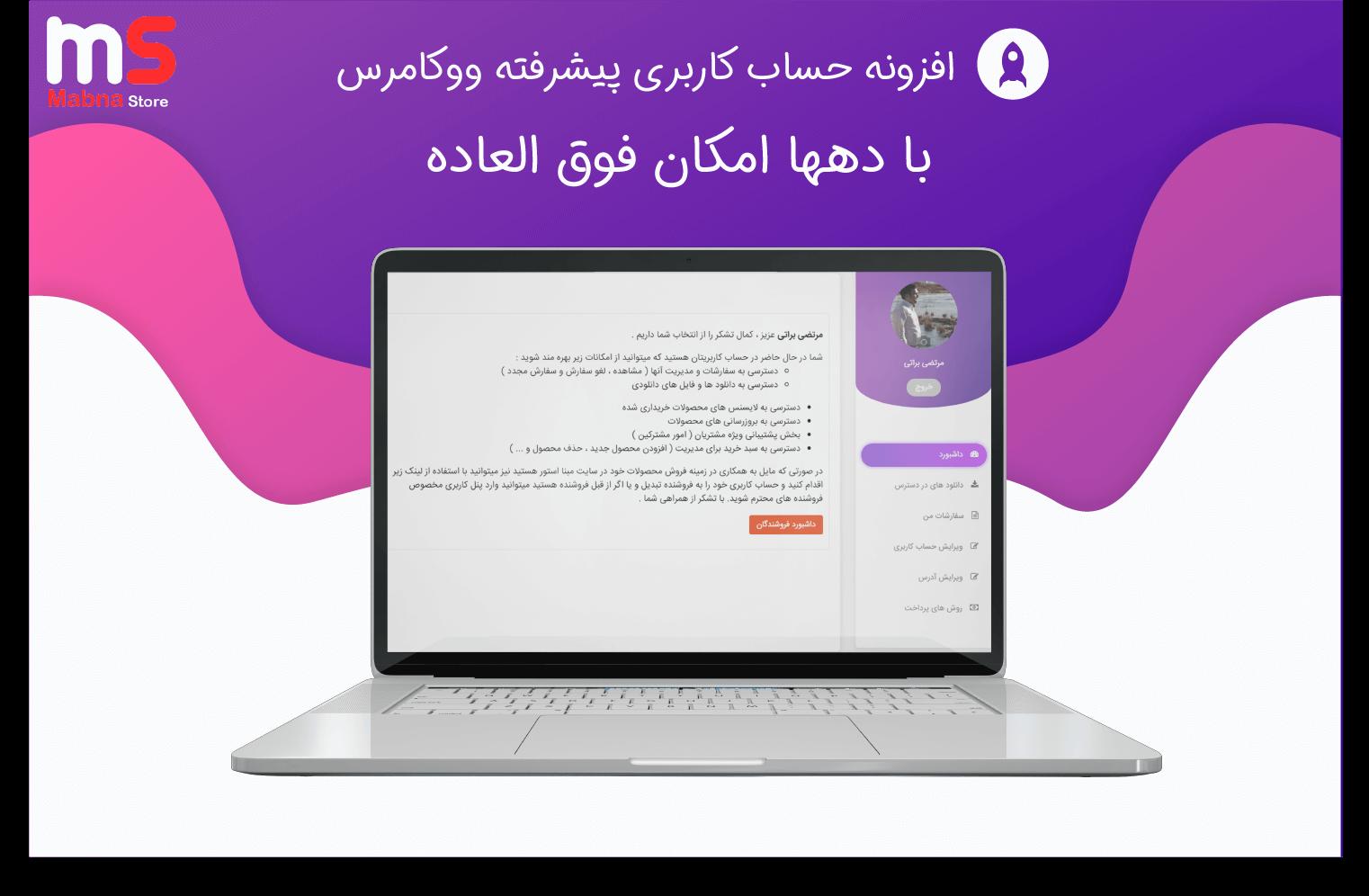 افزونه پنل کاربری حرفه ای ووکامرس برای مدیریت حساب کاربری وردپرس