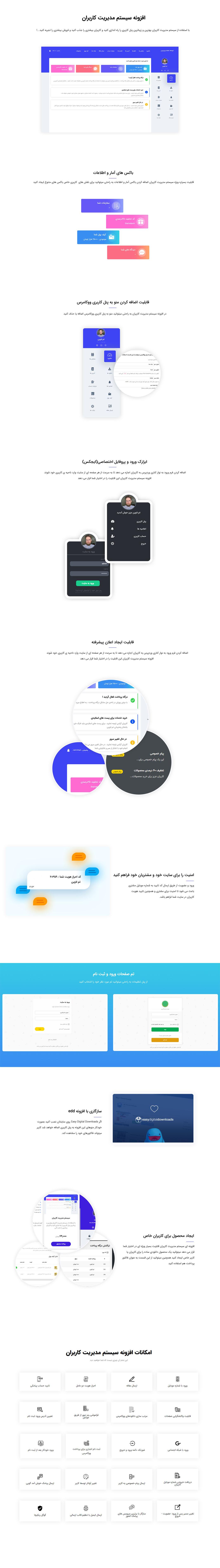 افزونه سیستم مدیریت کاربران