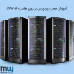 آموزش نصب وردپرس بر روی هاست CPanel