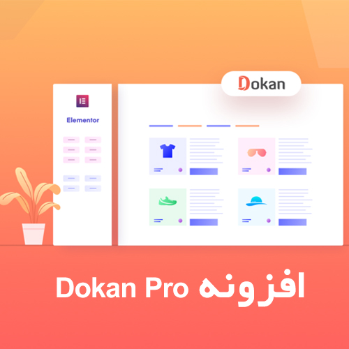 افزونه Dokan Pro چندفروشندگی دکان پرو