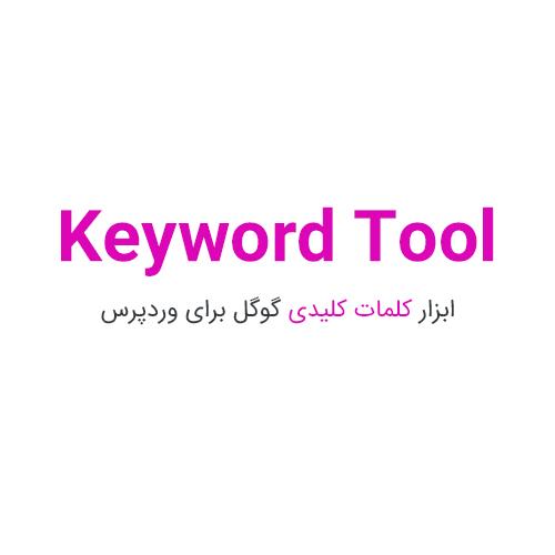 افزونه WordPress Keyword Tool – پیشنهاد کلمات کلیدی وردپرس