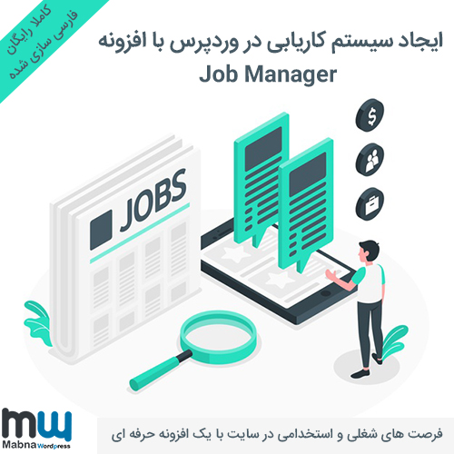 ایجاد سیستم کاریابی در وردپرس با افزونه Job Manager
