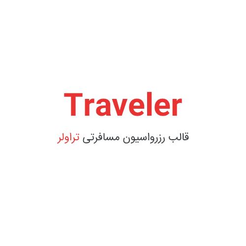قالب رزرواسیون مسافرتی تراولر Traveler