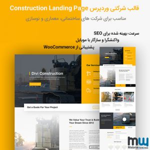 قالب شرکتی وردپرس Construction Landing Page