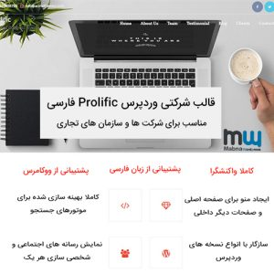 قالب شرکتی وردپرس Prolific فارسی
