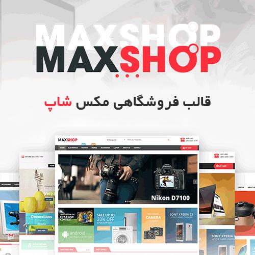 قالب Maxshop – پوسته فروشگاهی مکس شاپ