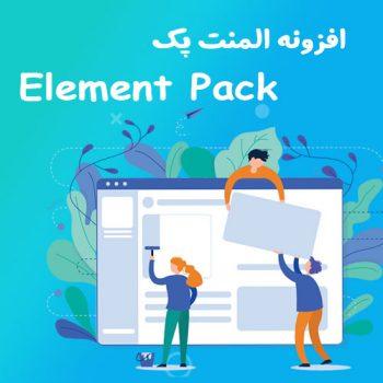 افزونه المنت پک Element Pack