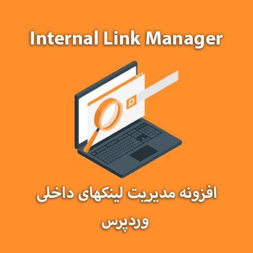 افزونه Internal Link Manager – مدیریت لینک های داخلی سایت