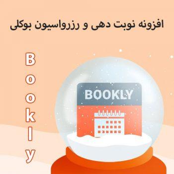 افزونه نوبت دهی و رزرواسیون بوکلی bookly