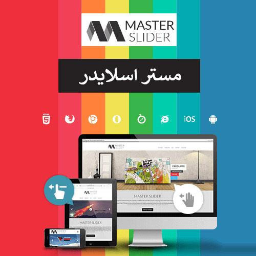 افزونه مستر اسلایدر – Master Slider پلاگین حرفه ای و فارسی اسلایدر ساز