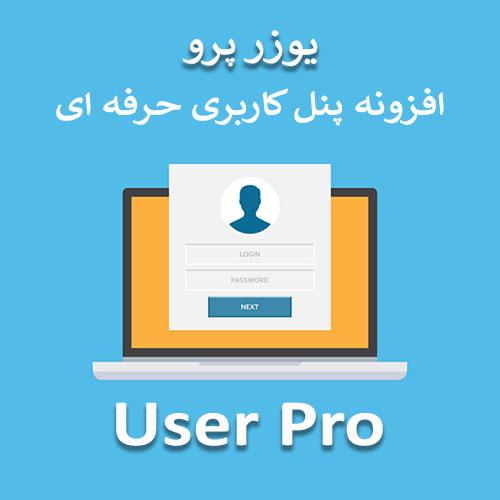 افزونه User Pro یوزر پرو وردپرس
