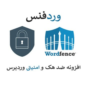 افزونه Wordfence Security - وردفنس