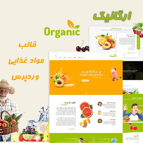 قالب Organic – ارگانیک پوسته مواد غذایی وردپرس