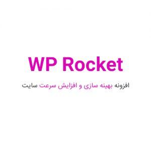 افزونه WP Rocket نسخه ۳٫۴٫۳