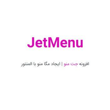 افزونه جت منو JetMenu ایجاد مگامنو با المنتور