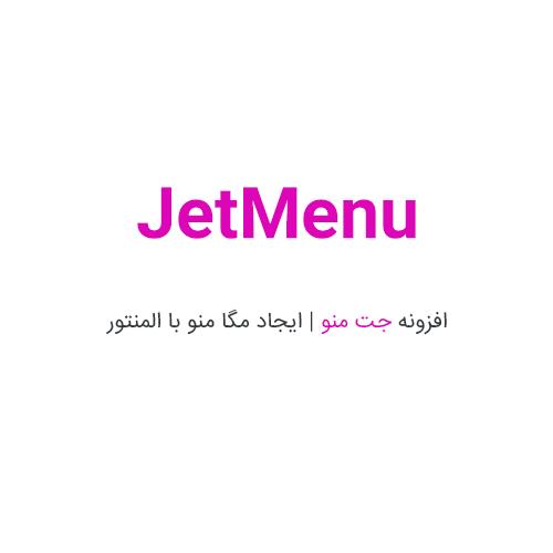 افزونه جت منو JetMenu | ایجاد مگامنو با المنتور