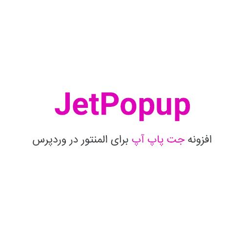 افزونه جت پاپ آپ برای المنتور JetPopup