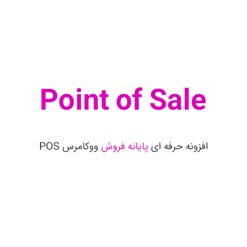 افزونه حرفه ای پایانه فروش Point of Sale