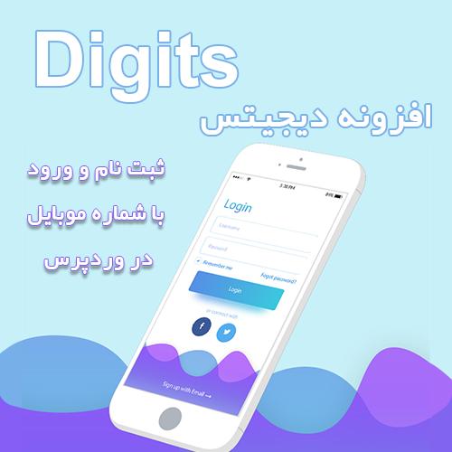 افزونه DIGITS – دیجیتس پلاگین ثبت نام و ورود با موبایل