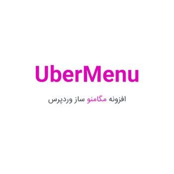 افزونه مگامنو ساز وردپرس UberMenu