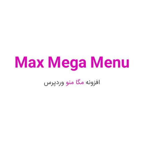 افزونه Max Mega Menu Pro مکس مگا منو