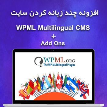 افزونه WPML افزونه چند زبانه کردن