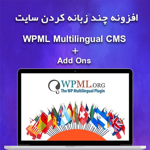 افزونه WPML افزونه چند زبانه کردن WPML Multilingual CMS + Add Ons