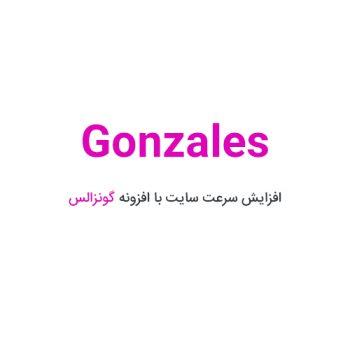 افزونه گونزالس