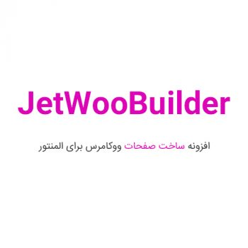 افزونه JetWooBuilder ساخت صفحات ووکامرس برای المنتور