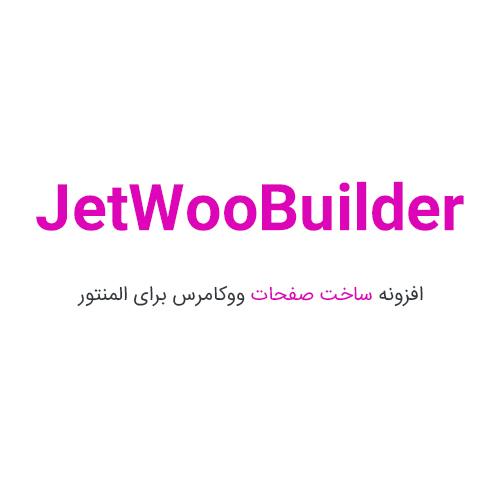 افزونه JetWooBuilder | ساخت صفحات ووکامرس برای المنتور